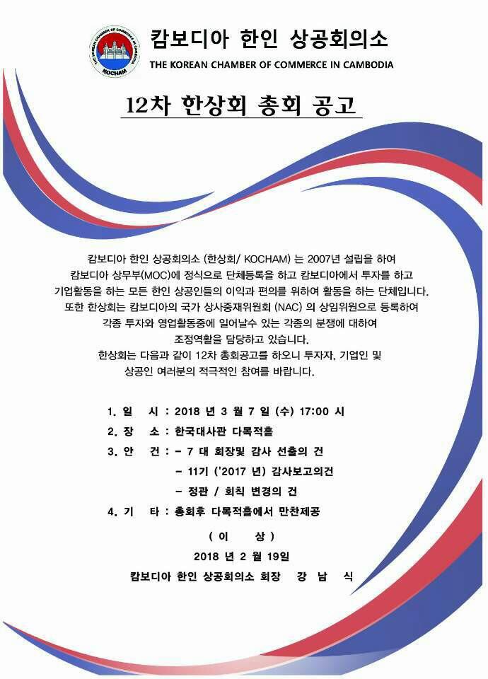 한인회 상공회