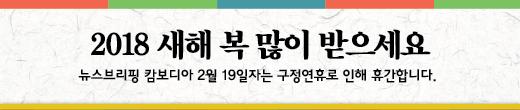 2018 구정휴간 안내-01
