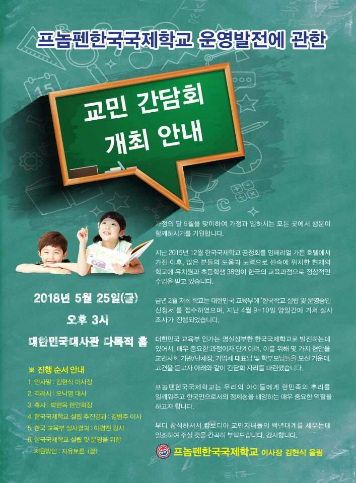 한국국제학교 설명회