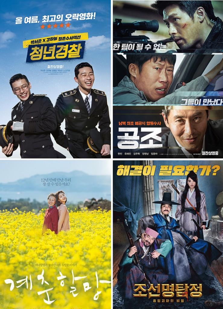 한국영화제