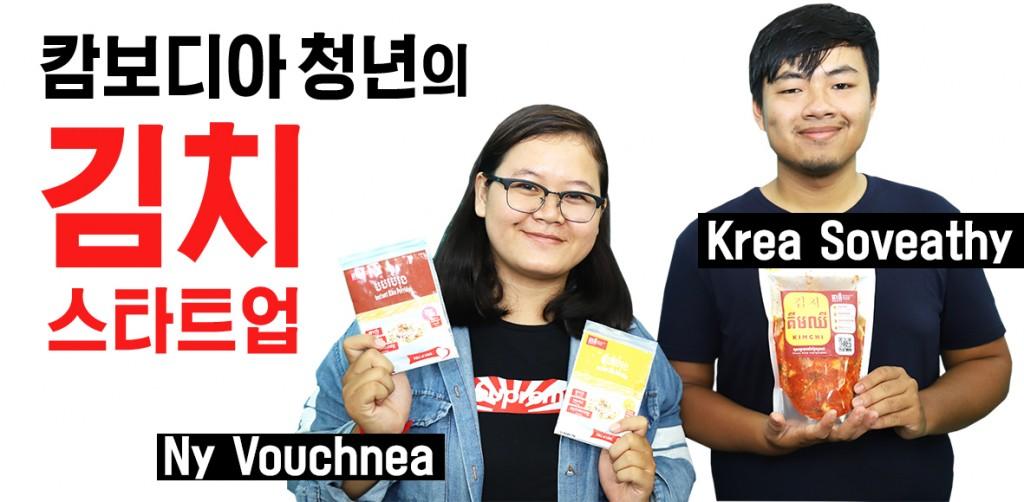kimchi startup