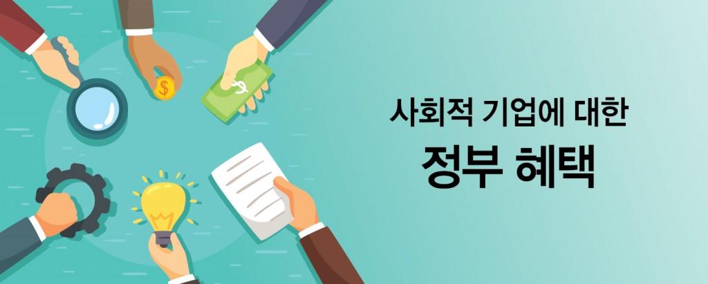 5.정부혜택-01