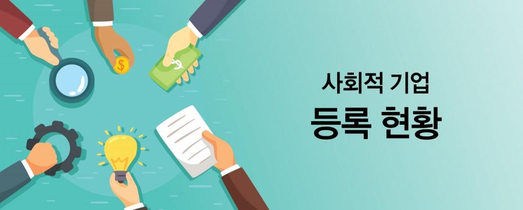 6.등록현황-01