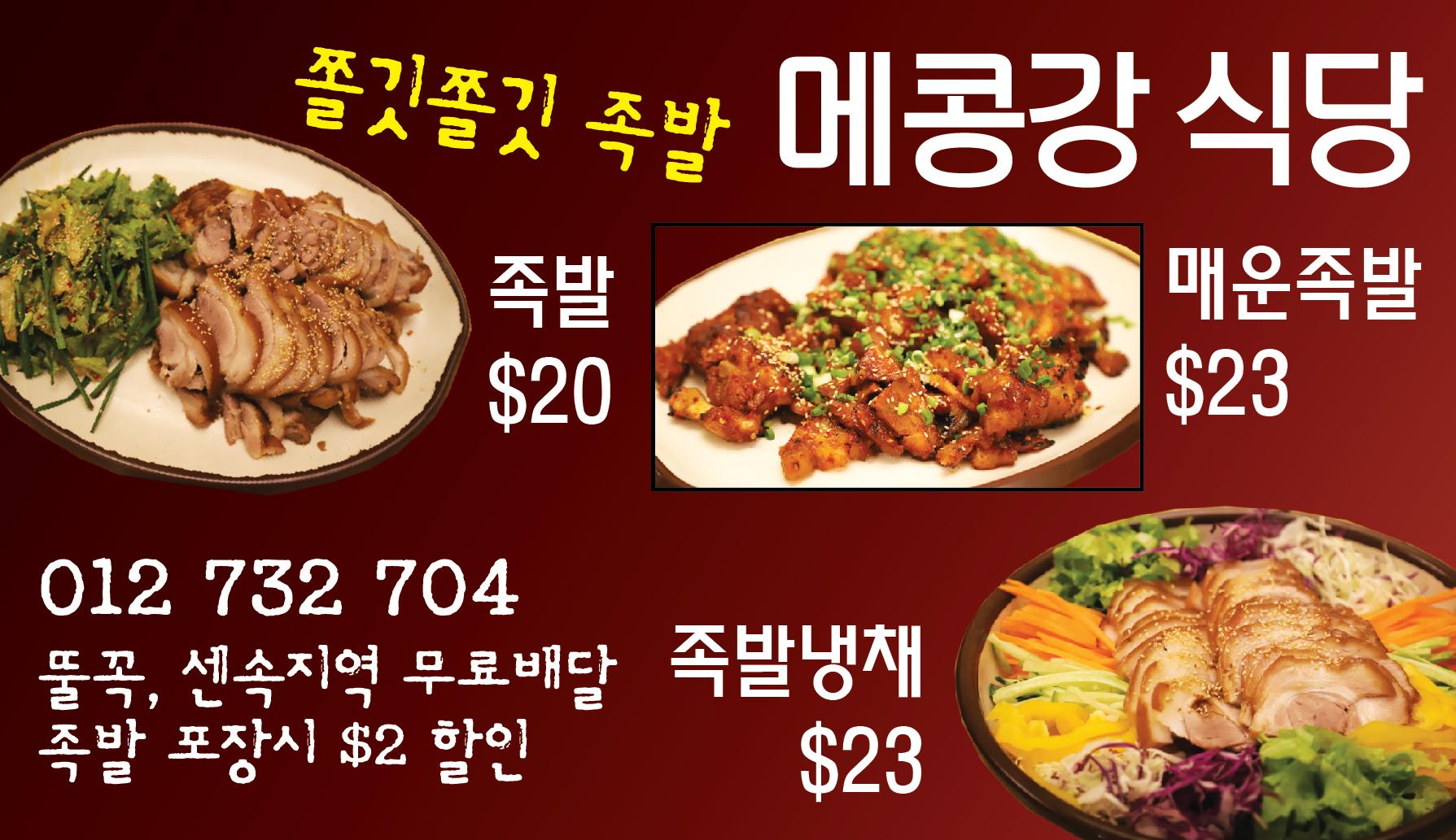메콩강식당-01
