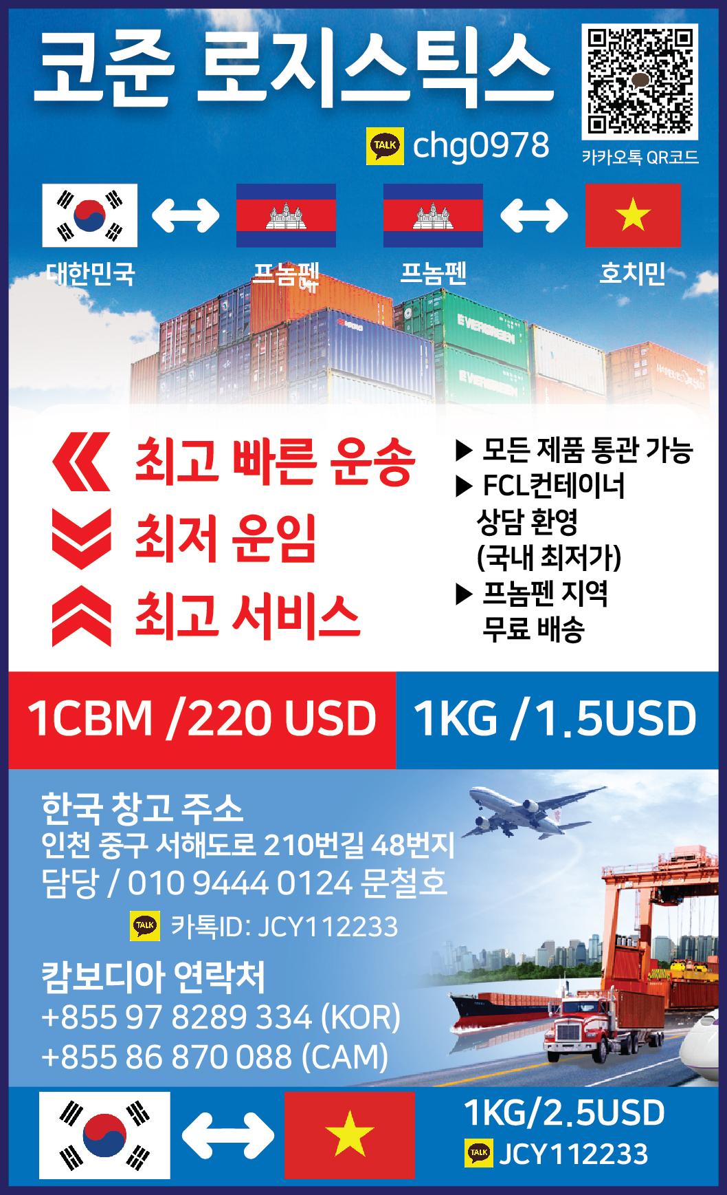 KOJUN Logistics 0401-01