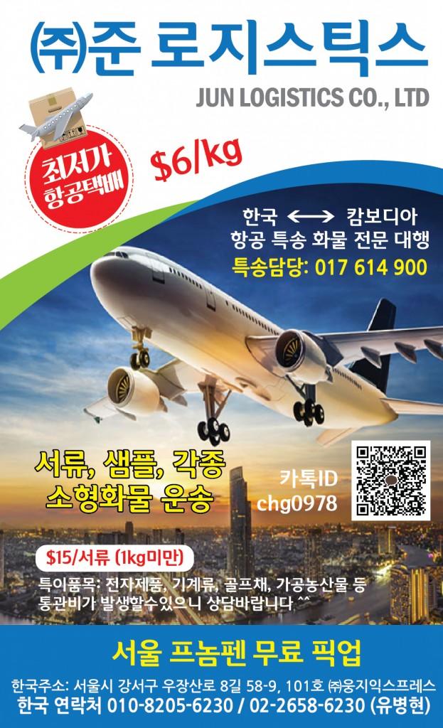 준 항공택배 톡톡브리핑 기사속광고 761-02