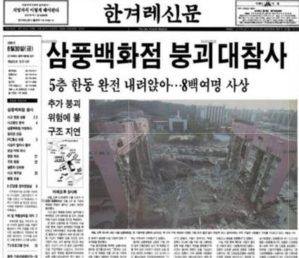 1995년 6월 29일 서울시 서초구 서초동 삼풍백화점이 붕괴되어 시민 1000여명이 사망하고 큰 부상을 입었다.