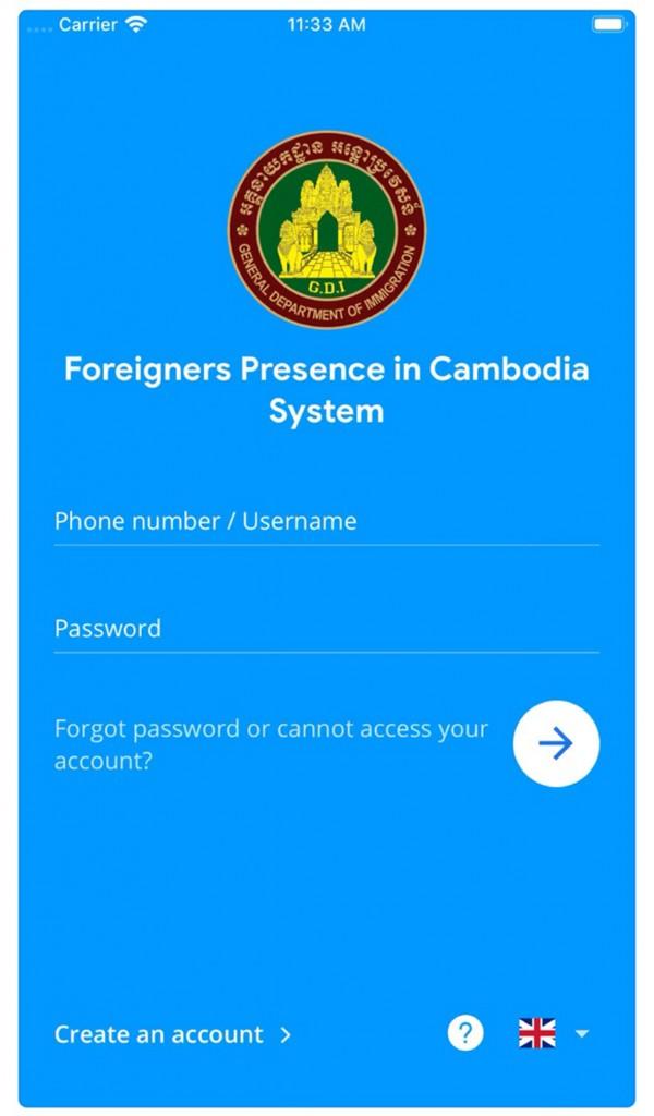#외국인거주등록시스템(FPCS) 어플리케이션 시작화면 (화면캡쳐)