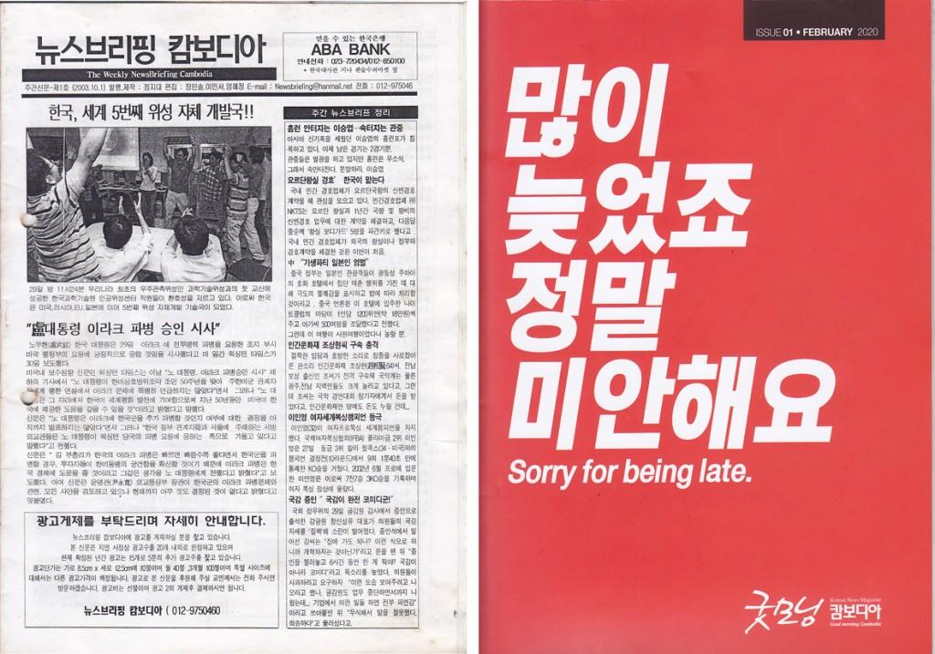 굿모닝캄보디아 창간호1