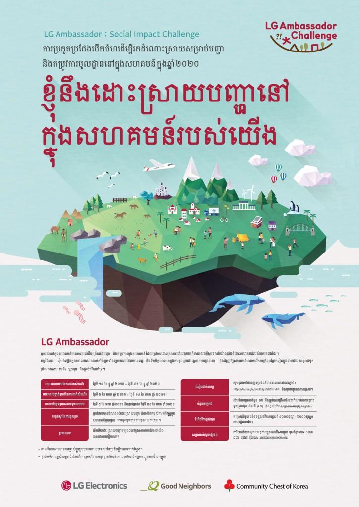 [최종] 지역사회문제해결 공모전 포스터-캄보디아