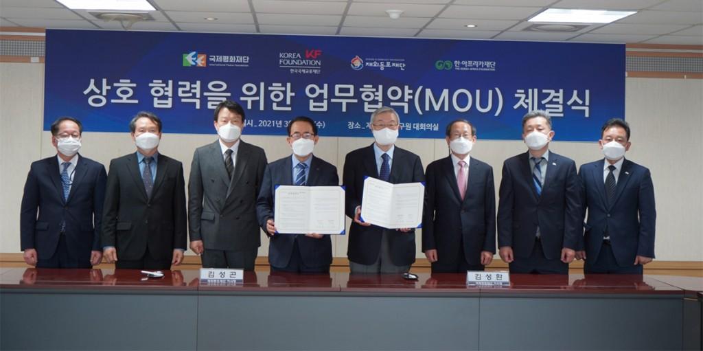 [사진자료]_재외동포재단_국제평화재단과_MOU_체결(3.24)