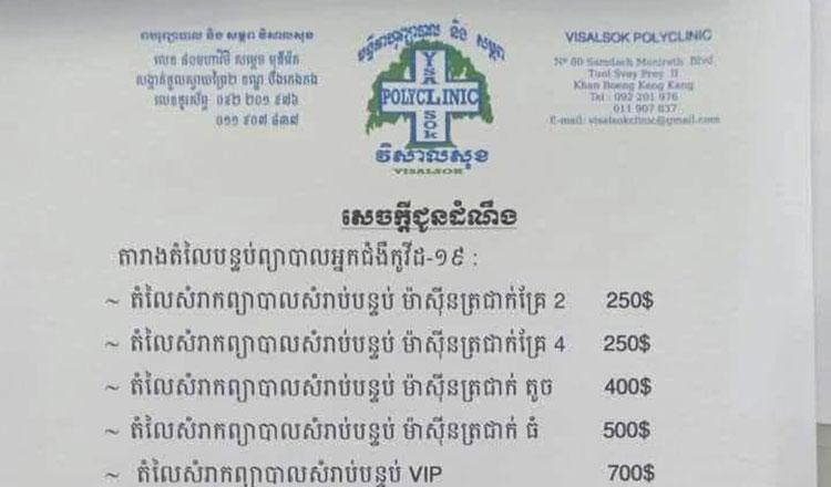 비쌀 쏙 종합병원(Visal Sok polyclinic)에서 공개한 코로나19 치료비용
