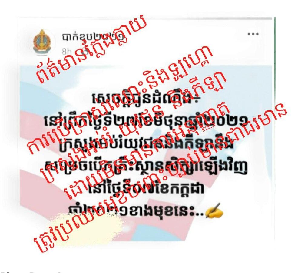 교육부 로고를 사용한 페이지에서 7월 7일에 개교를 한다는 가짜뉴스를 퍼뜨렸다