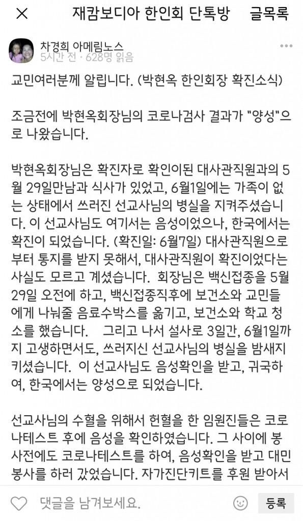 박현옥 한인회장 확진
