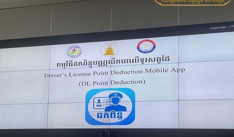 운전자의 면허 포인트 차감을 위한 모바일앱