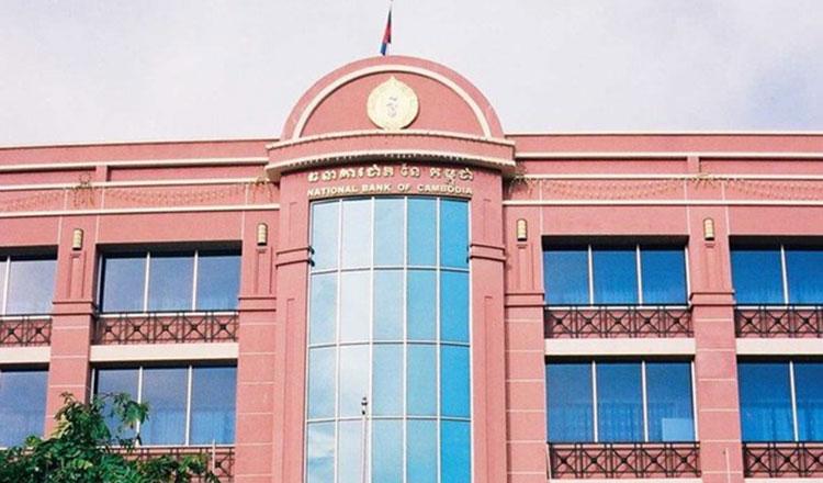 캄보디아 국립 은행(NBC)