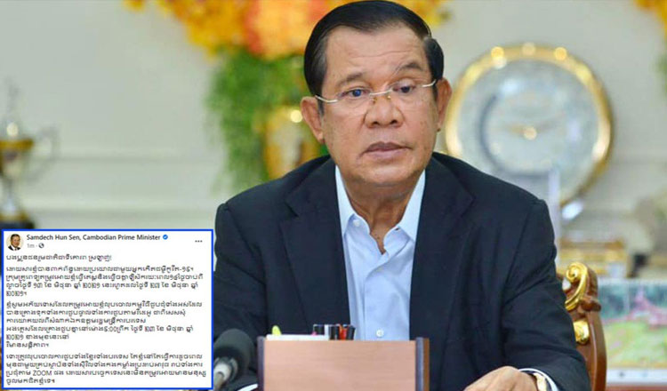 훈센 총리, 천주평화연합(UPF)의 제5회 선학평화상 후보로 초청