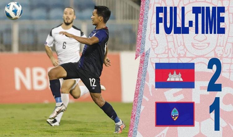 ▲ 지난 13일 '2023 AFC 아시안컵 중국' 2차 예선전 캄-괌 경기 2차전에서 캄보디아 2-1로 승리했다.